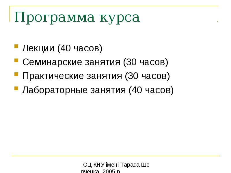 Программа курса Лекции (40 часов) Семинарские занятия (30 часов) Практические занятия (30 часов) Лаб