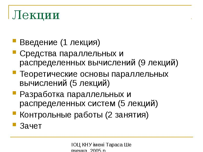 Лекции Введение (1 лекция) Средства параллельных и распределенных вычислений (9 лекций) Теоретически
