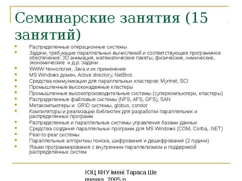 Семинарские занятия (15 занятий) Распределенные операционные системы Задачи, требующие параллельных