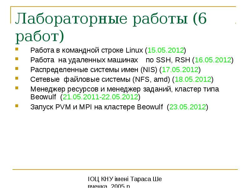 Лабораторные работы (6 работ) Работа в командной строке Linux (15. 05. 2012) Работа на удаленных маш