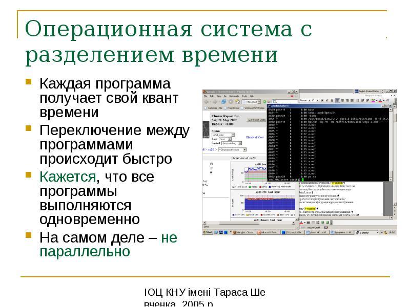Операционная система с разделением времени Каждая программа получает свой квант времени Переключение