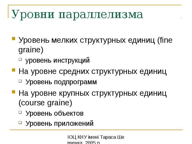 Уровни параллелизма Уровень мелких структурных единиц (fine graine) уровень инструкций На уровне сре