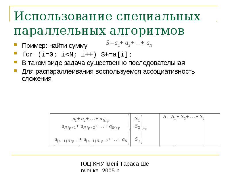 Использование специальных параллельных алгоритмов Пример: найти сумму for (i=0; i<N; i++) S+=a[i]