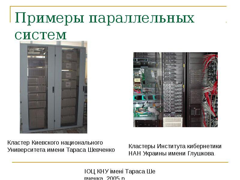 Примеры параллельных систем