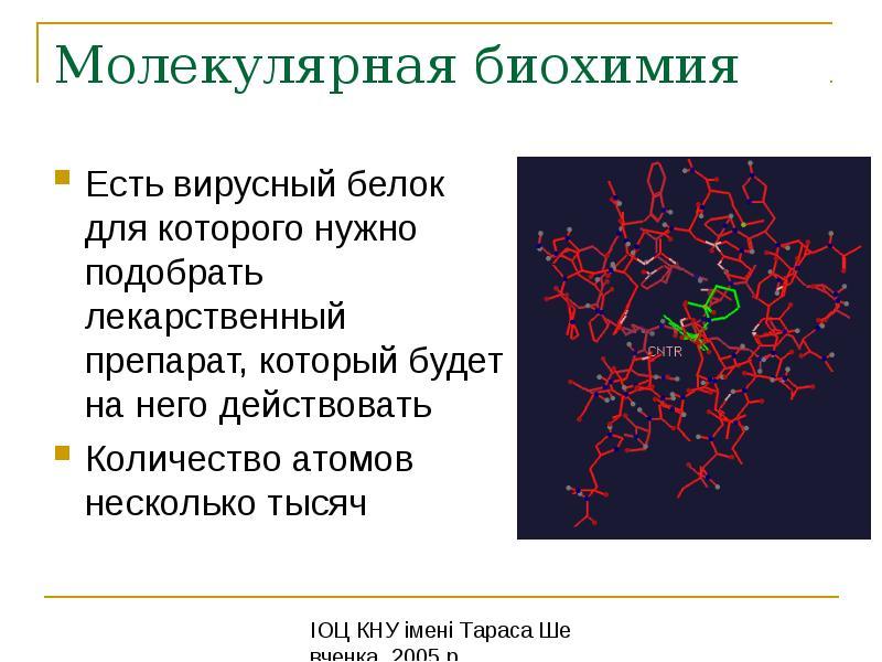 Молекулярная биохимия Есть вирусный белок для которого нужно подобрать лекарственный препарат, котор