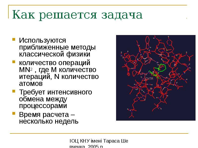 Как решается задача Используются приближенные методы классической физики количество операций MN2 , г