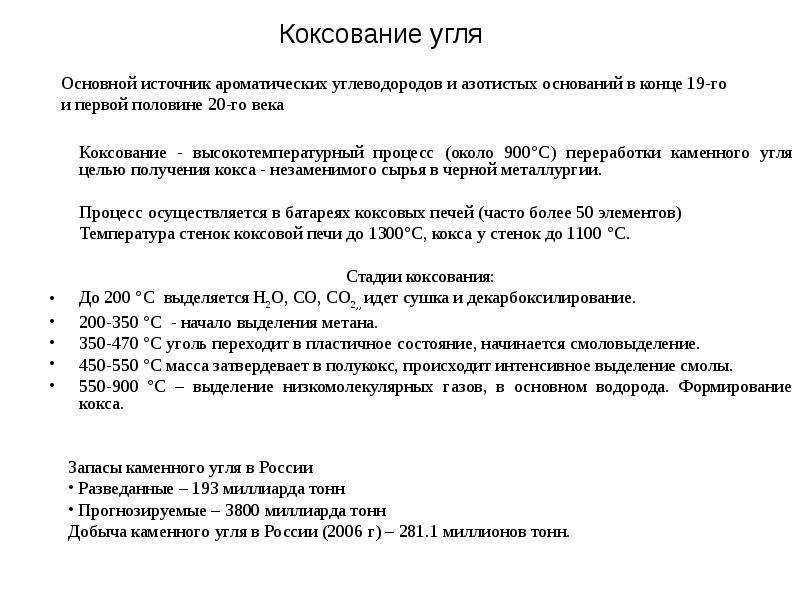 Презентация Коксование угля, получение аром