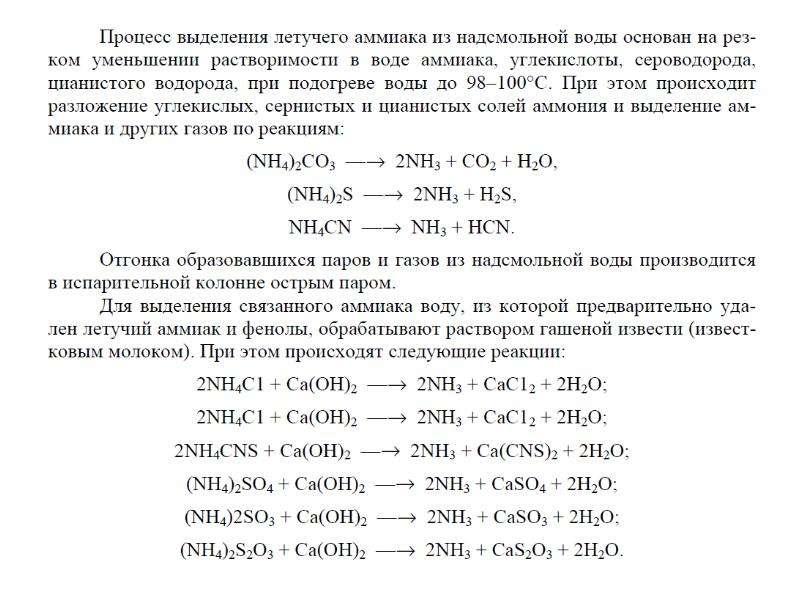 Коксование угля, получение аром, слайд 11