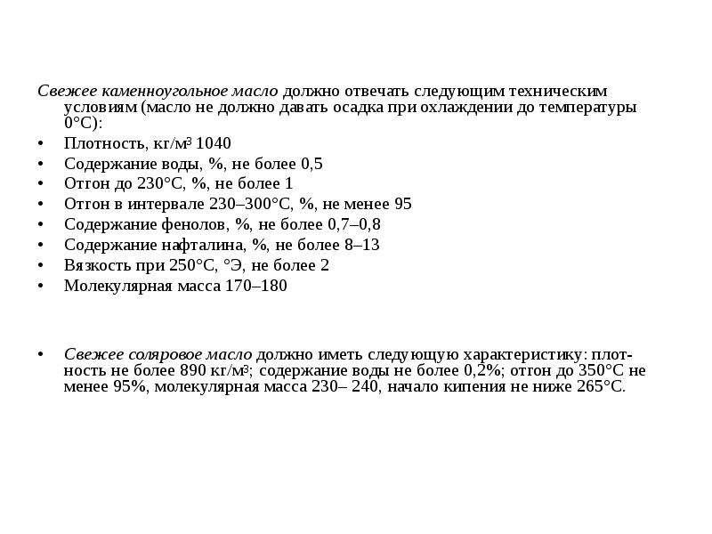 Свежее каменноугольное масло должно отвечать следующим техническим условиям (масло не должно давать