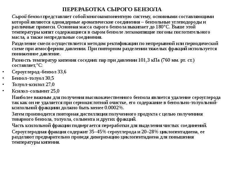 ПЕРЕРАБОТКА СЫРОГО БЕНЗОЛА ПЕРЕРАБОТКА СЫРОГО БЕНЗОЛА Сырой бензол представляет собой многокомпонент