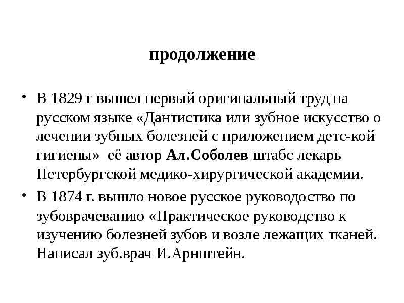 продолжение В 1829 г вышел первый оригинальный труд на русском языке «Дантистика или зубное искусств