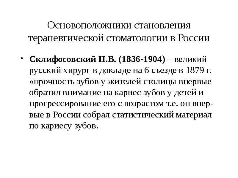 Основоположники становления терапевтической стоматологии в России Склифосовский Н. В. (1836-1904) –