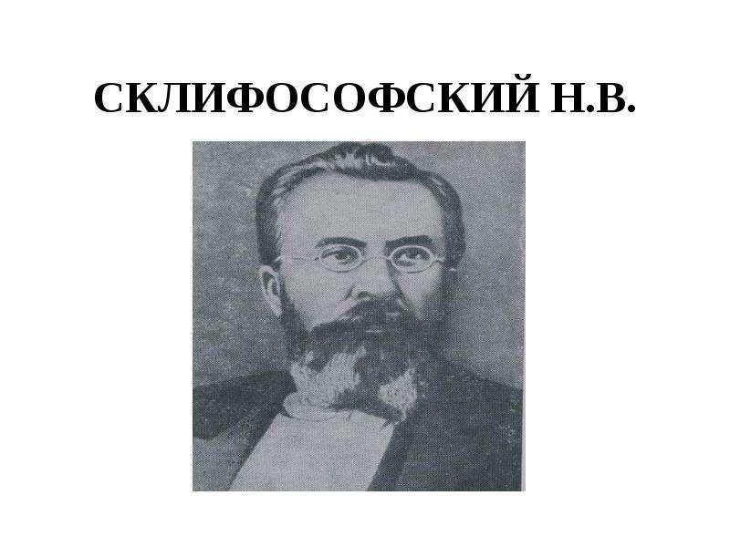 СКЛИФОСОФСКИЙ Н. В.