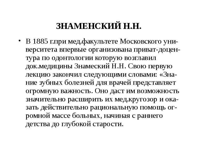 ЗНАМЕНСКИЙ Н. Н. В 1885 г. при мед. факультете Московского уни-верситета впервые организована приват