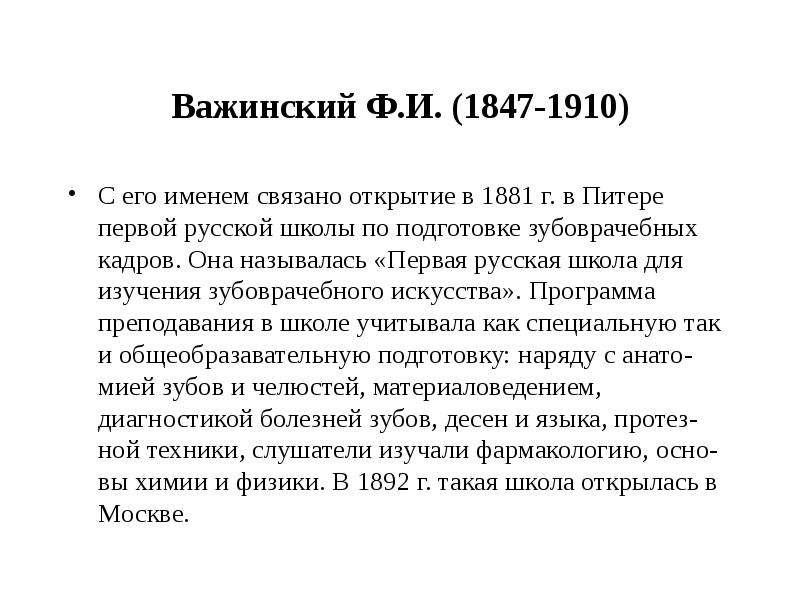 Важинский Ф. И. (1847-1910) С его именем связано открытие в 1881 г. в Питере первой русской школы по