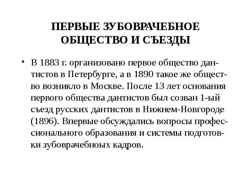 ПЕРВЫЕ ЗУБОВРАЧЕБНОЕ ОБЩЕСТВО И СЪЕЗДЫ В 1883 г. организовано первое общество дан-тистов в Петербург
