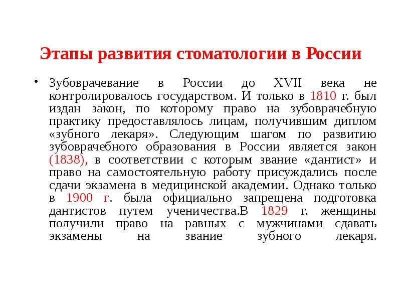 Этапы развития стоматологии в России Зубоврачевание в России до XVII века не контролировалось госуда