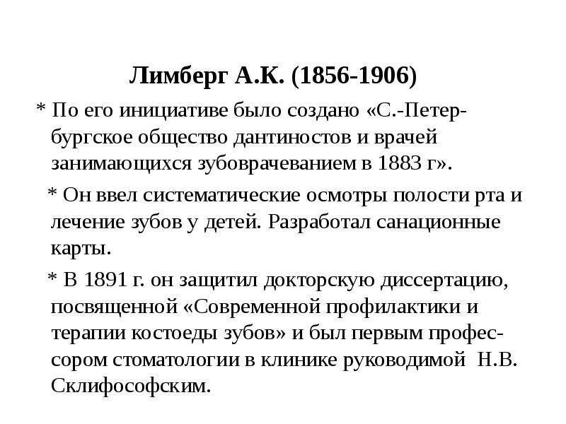 Лимберг А. К. (1856-1906) * По его инициативе было создано «С. -Петер-бургское общество дантиностов