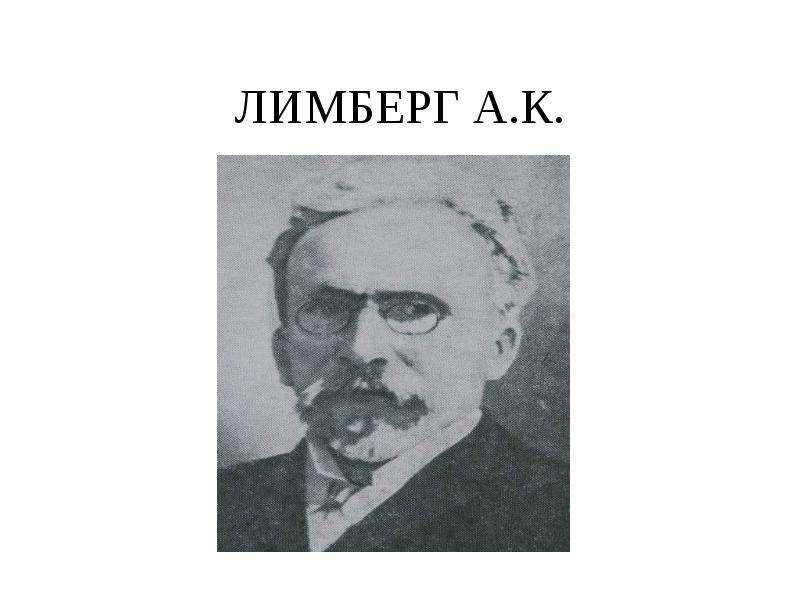 ЛИМБЕРГ А. К.