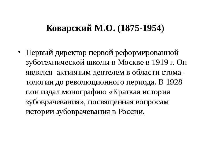 Коварский М. О. (1875-1954) Первый директор первой реформированной зуботехнической школы в Москве в