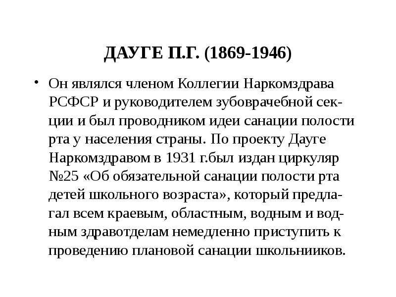 ДАУГЕ П. Г. (1869-1946) Он являлся членом Коллегии Наркомздрава РСФСР и руководителем зубоврачебной