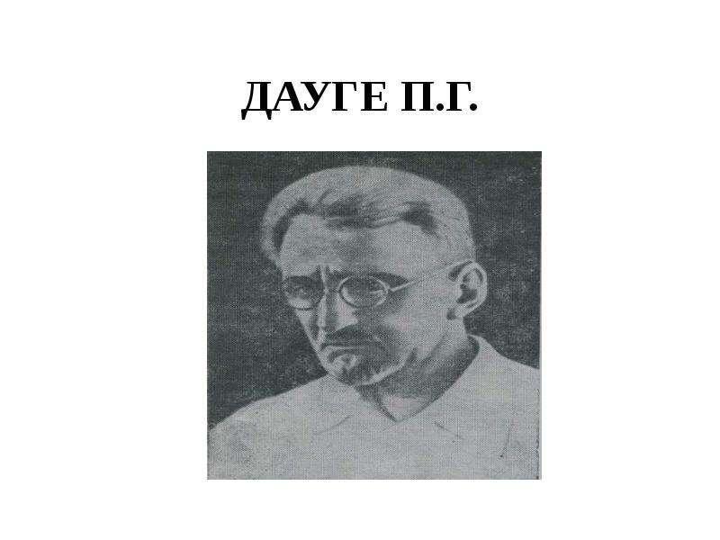 ДАУГЕ П. Г.