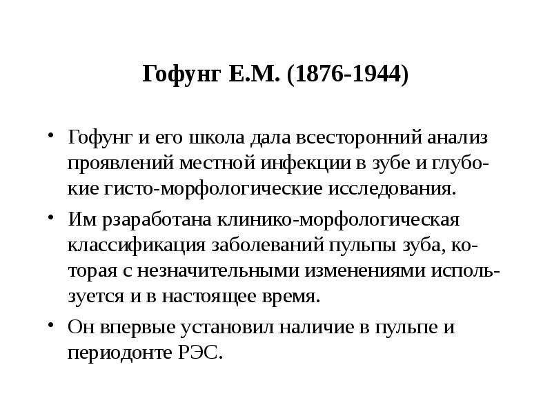 Гофунг Е. М. (1876-1944) Гофунг и его школа дала всесторонний анализ проявлений местной инфекции в з