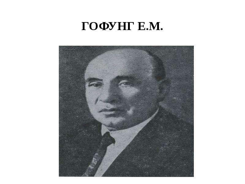 ГОФУНГ Е. М.