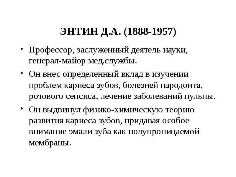 ЭНТИН Д. А. (1888-1957) Профессор, заслуженный деятель науки, генерал-майор мед. службы. Он внес опр