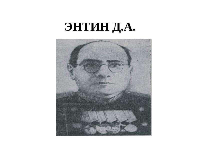 ЭНТИН Д. А.