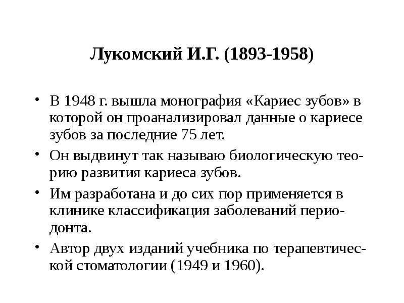 Лукомский И. Г. (1893-1958) В 1948 г. вышла монография «Кариес зубов» в которой он проанализировал д