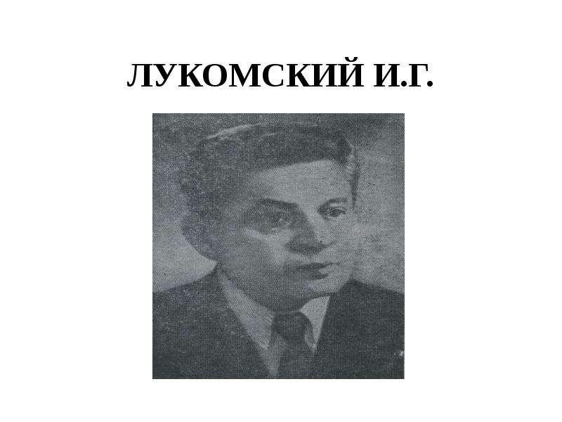 ЛУКОМСКИЙ И. Г.