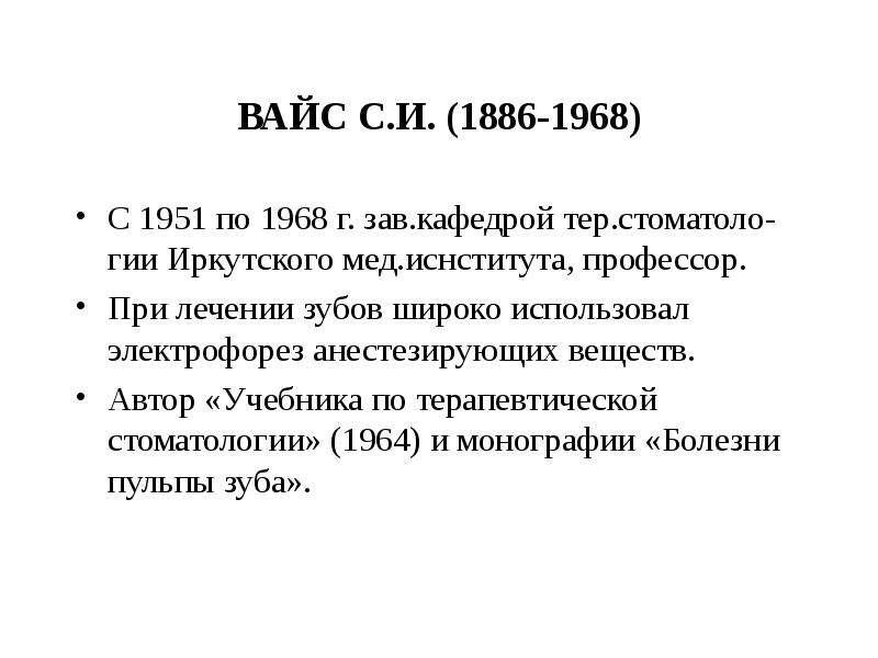 ВАЙС С. И. (1886-1968) С 1951 по 1968 г. зав. кафедрой тер. стоматоло-гии Иркутского мед. иснститута