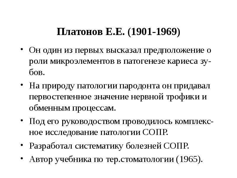 Платонов Е. Е. (1901-1969) Он один из первых высказал предположение о роли микроэлементов в патогене
