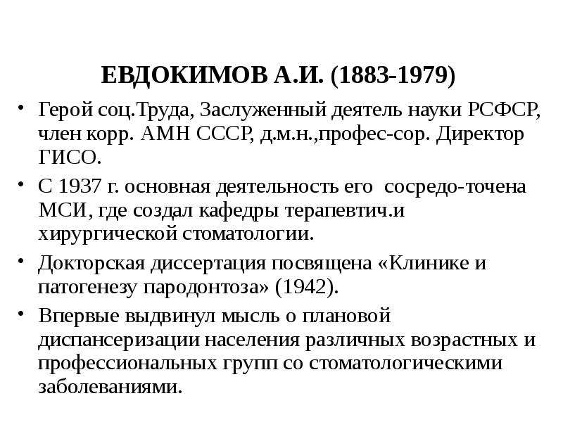 ЕВДОКИМОВ А. И. (1883-1979) Герой соц. Труда, Заслуженный деятель науки РСФСР, член корр. АМН СССР,