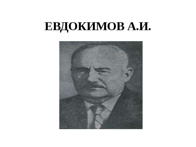 ЕВДОКИМОВ А. И.