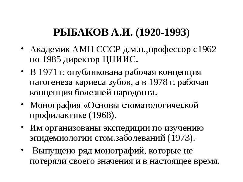 РЫБАКОВ А. И. (1920-1993) Академик АМН СССР д. м. н. ,профессор с1962 по 1985 директор ЦНИИС. В 1971