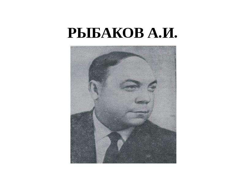 РЫБАКОВ А. И.