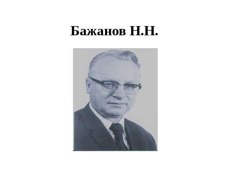 Бажанов Н. Н.