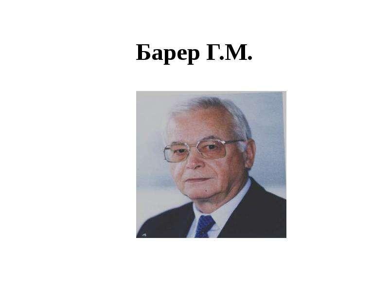 Барер Г. М.