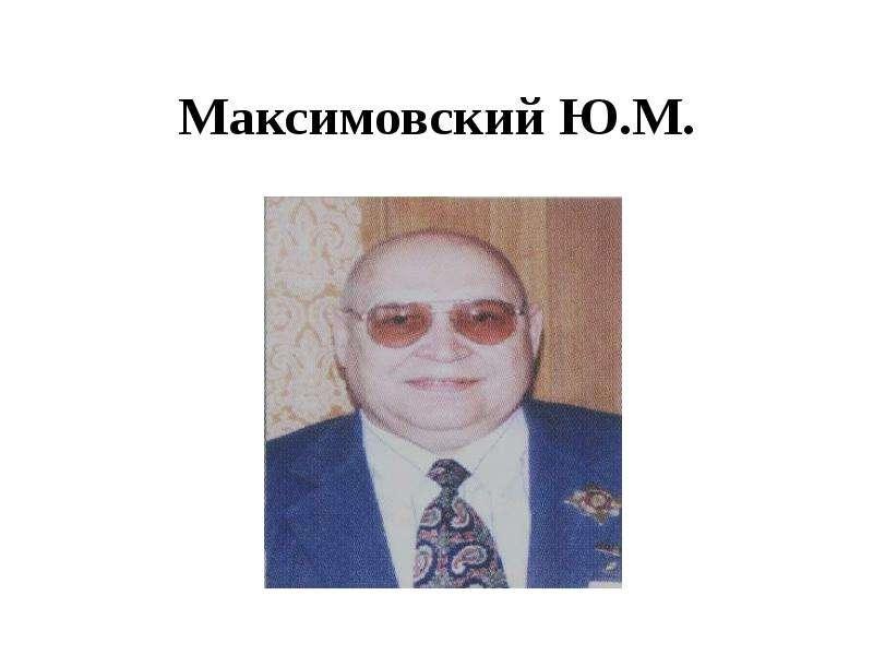 Максимовский Ю. М.