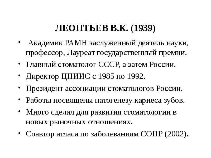 ЛЕОНТЬЕВ В. К. (1939) Академик РАМН заслуженный деятель науки, профессор, Лауреат государственный пр