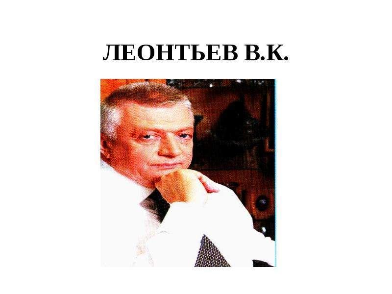 ЛЕОНТЬЕВ В. К.