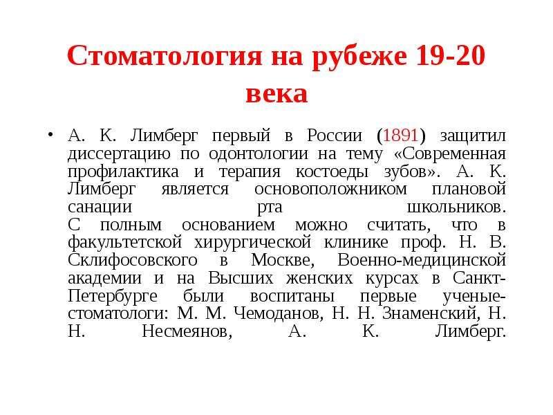 Стоматология на рубеже 19-20 века А. К. Лимберг первый в России (1891) защитил диссертацию по одонто