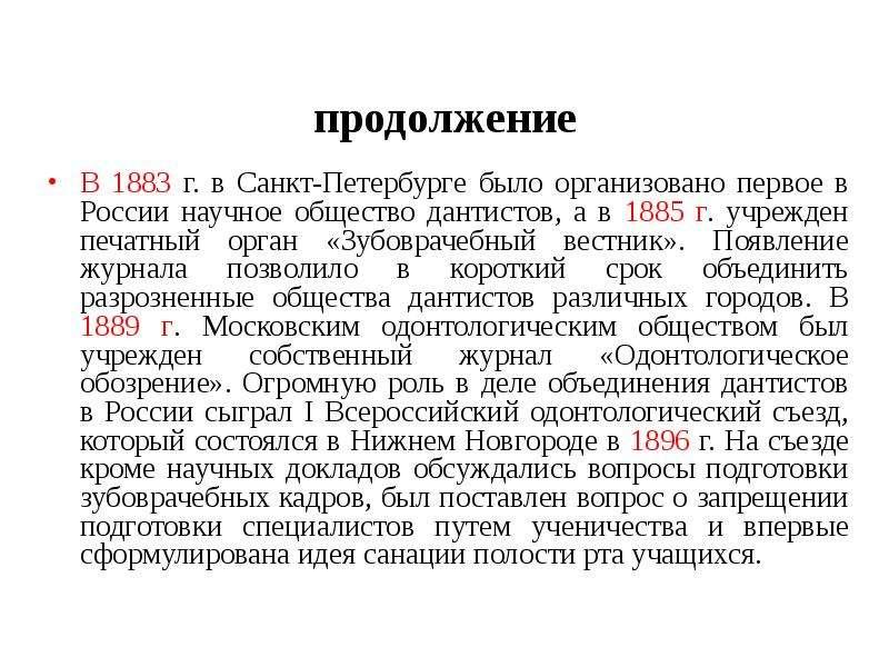 продолжение В 1883 г. в Санкт-Петербурге было организовано первое в России научное общество дантисто