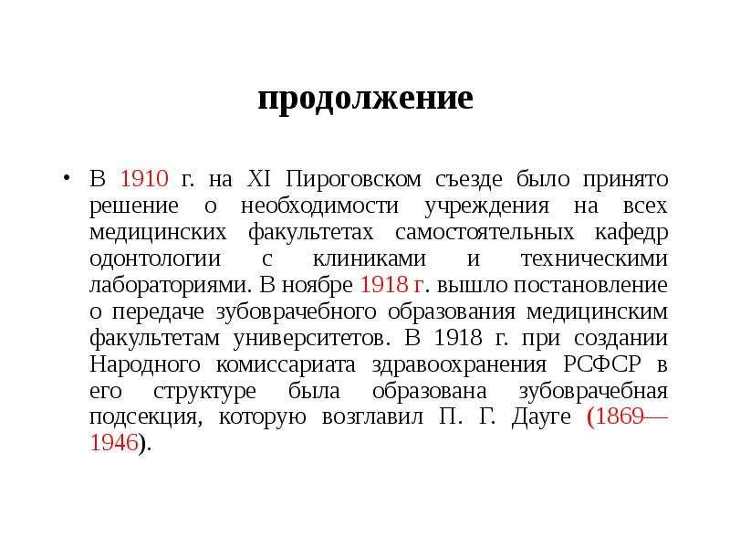 продолжение В 1910 г. на XI Пироговском съезде было принято решение о необходимости учреждения на вс