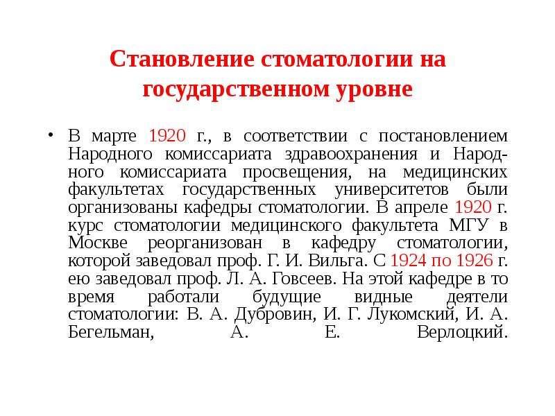 Становление стоматологии на государственном уровне В марте 1920 г. , в соответствии с постановлением