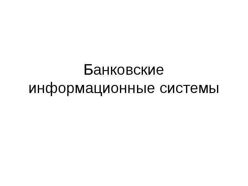 Презентация Банковские информационные системы