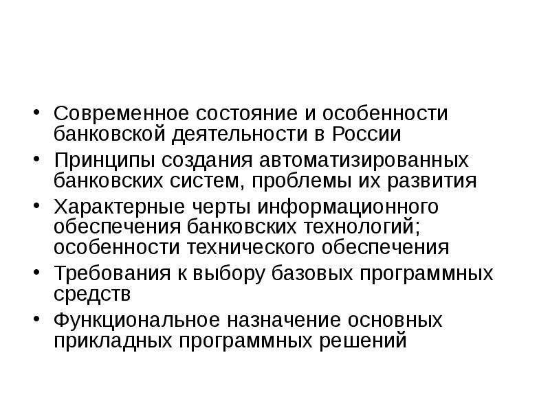 Современное состояние и особенности банковской деятельности в России Принципы создания автоматизиров