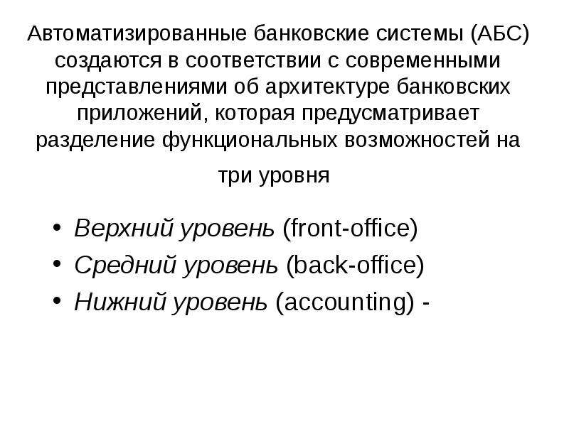 Автоматизированные банковские системы (АБС) создаются в соответствии с современными представлениями